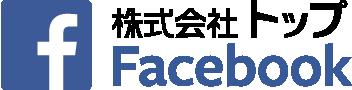 株式会社トップ Facebook