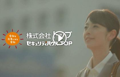 株式会社トップ テレビCM