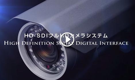 HD-SDIフルHDカメラシステム
